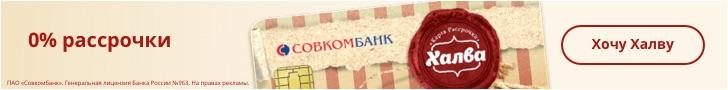 Кредитные карты с бесплатным обслуживанием 2020 в Железноводске